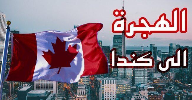 هام للراغبين في الهجرة ... شركات كندية تعتزم توظيف حرفيين مغاربة