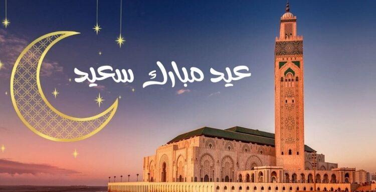 الخميس أول أيام عيد الفطر في المغرب
