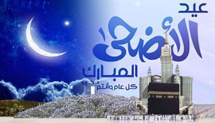 السعودية تعلن الأحد غرّة ذي الحجة وعيد الأضحى يوم الثلاثاء 20 يوليوز