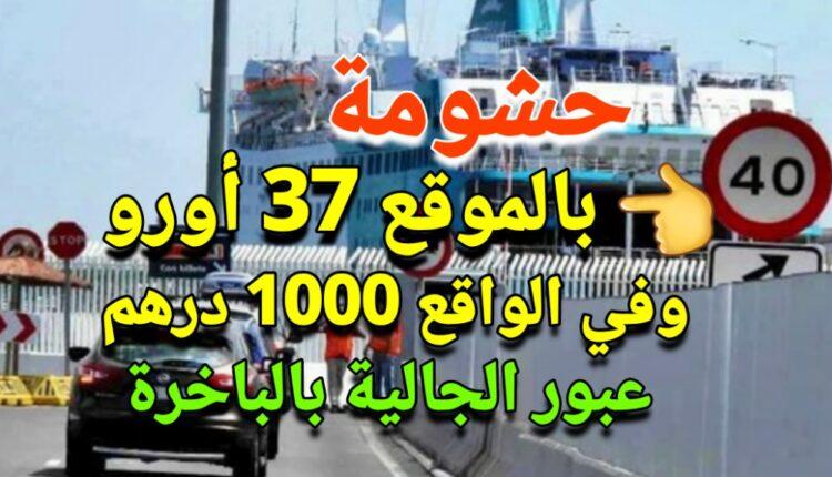 """""""سماسرة"""" تذاكر السفر من ميناء طنجة المتوسط يثيرون غضب مسافرين من أفراد الجالية"""