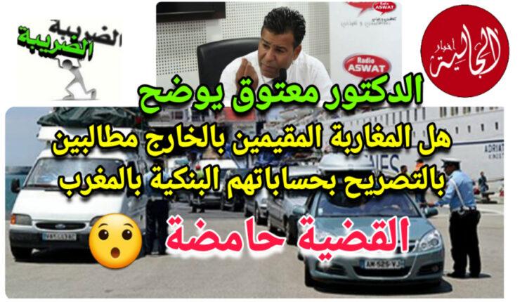 معتوق يوضح للمغاربة المقيمين بالخارج هل هم مطالبين بالتصريح بحساباتهم البنكية بالمغرب