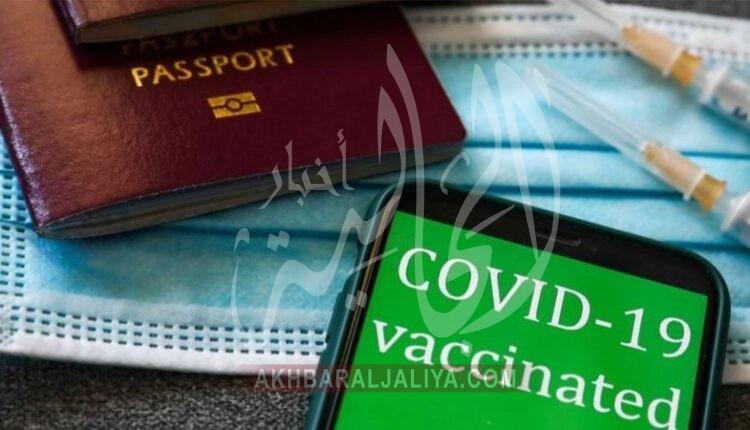 المغرب يفرض جواز اللقاح لدخول أراضيه ويشدد المراقبة على شهادات الكشف PCR