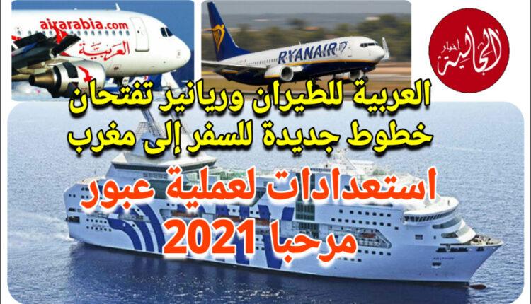العربية وريانير تفتحان خطوط جديدة للسفر إلى مغربواستعدادات إسبانيا والمغربلعملية مرحبا 2021