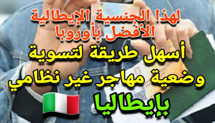 أسهل طريقة لتسوية أوراق الإقامة إذا كان لك أخ يحمل الجنسية الإيطالية !