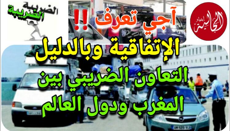 فيديو يوضح الإتفاقية المبرمة بين المغرب ودول المهجر للكشف عن ممتلكات أفراد الجالية