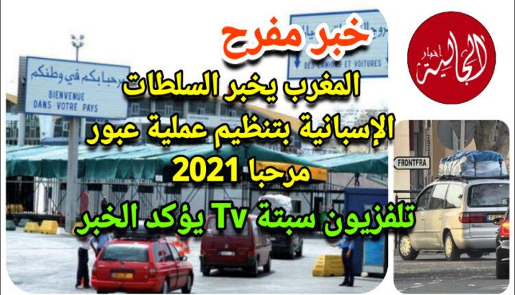 تلفزيون سبتة Tv : المغرب يخبر السلطات الإسبانية بتنظيم عملية عبور مرحبا 2021