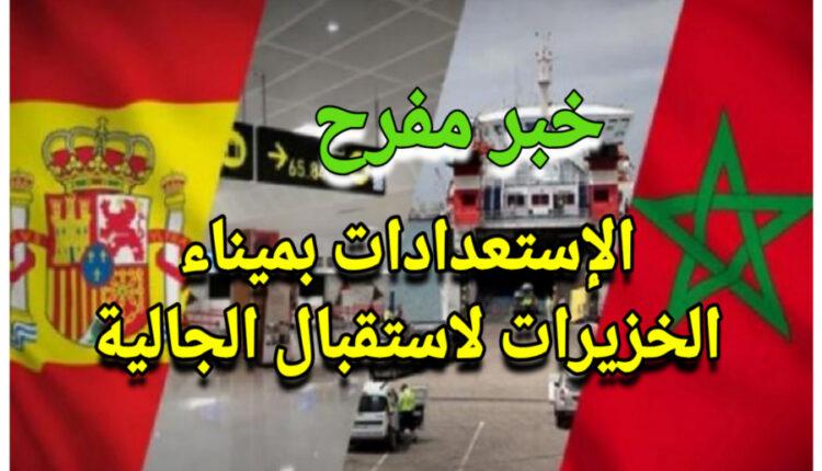 خبر مفرح / شاهد استعدادات إسبانيا لعملية عبور مرحبا مباشرة من ميناء الجزيرة الخضراء