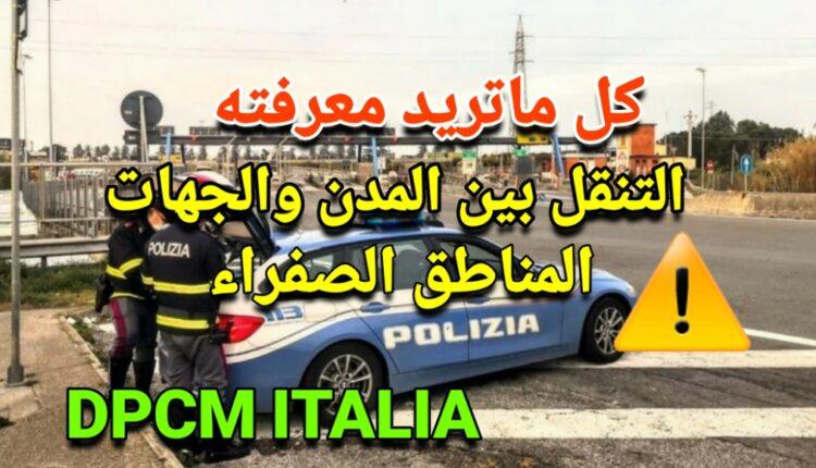 كل ماتريد معرفته عن التنقل بين المدن أو الجهات بالنسبة للمناطق الصفراء بإيطاليا