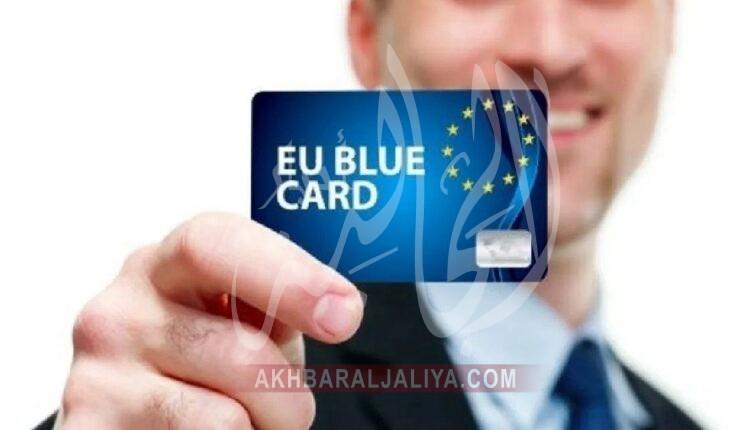 ماهي البطاقة الزرقاء الأوروبية