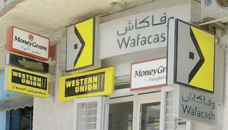 رغم الجائحة .. بنك المغرب يتوقع إرتفاع تحويلات المهاجرين المغاربة ل 7200 مليار خلال صيف