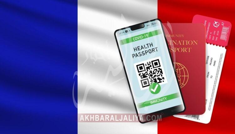 قانون فرنسي جديد لتمديد نظام جوازات السفر الصحية