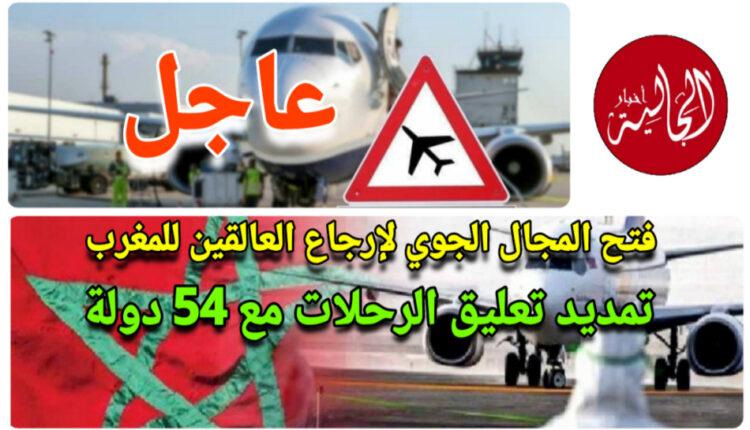 #الرحلات_الجوية_للمغرب
