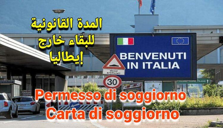 المدة القانونية للبقاء خارج إيطاليا لأصحاب الكارطا و بيرميسو دي سيجورنو
