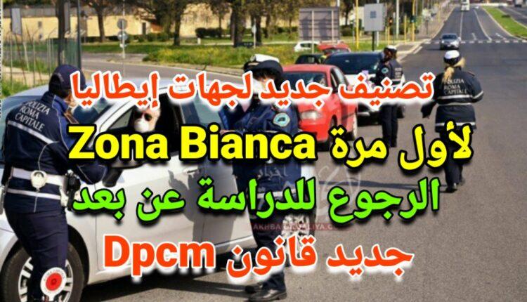 تصنيف جديد لجهات إيطاليا / لأول مرة Zona Bianca / الرجوع للدراسة عن بعد / وجديد قانون Dpcm